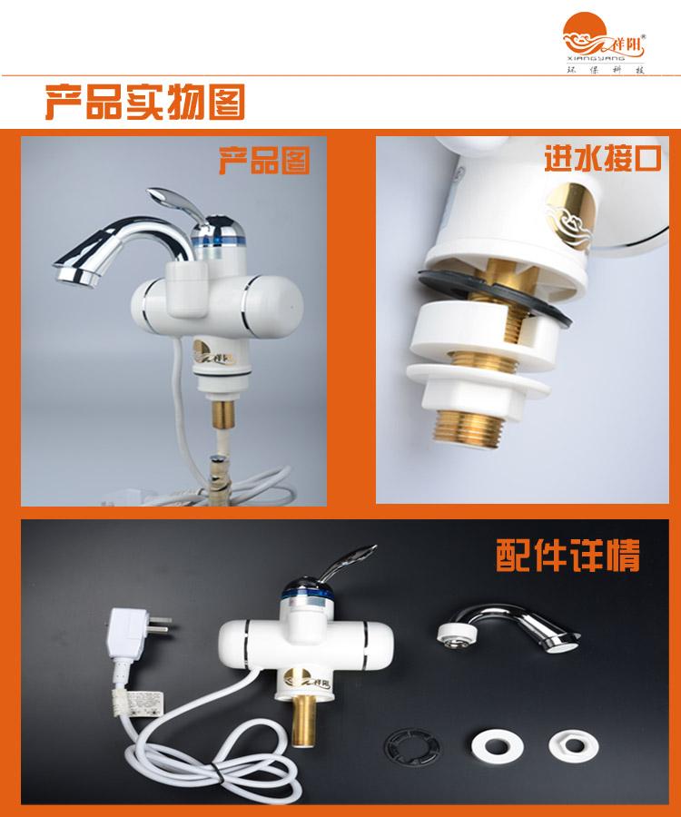 祥阳ah-4ct陶瓷发热体电热水龙头 速热电热水龙头 小厨宝(下进水 短管