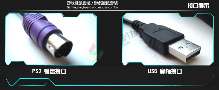 u+p接口键鼠套装usb鼠标ps/2