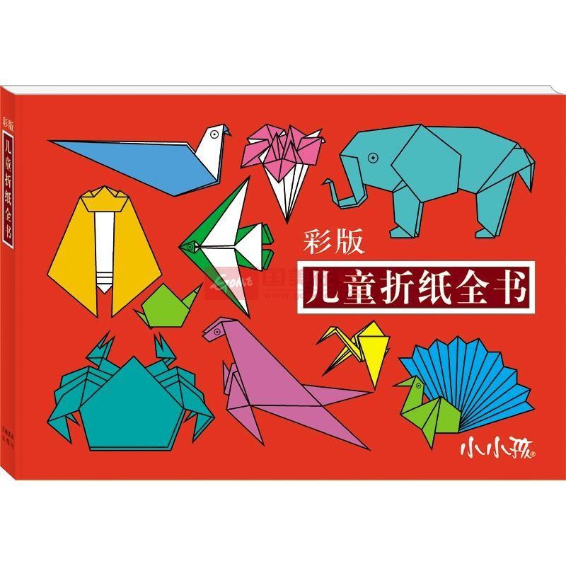 小小孩 彩版儿童折纸全书 大32开图书