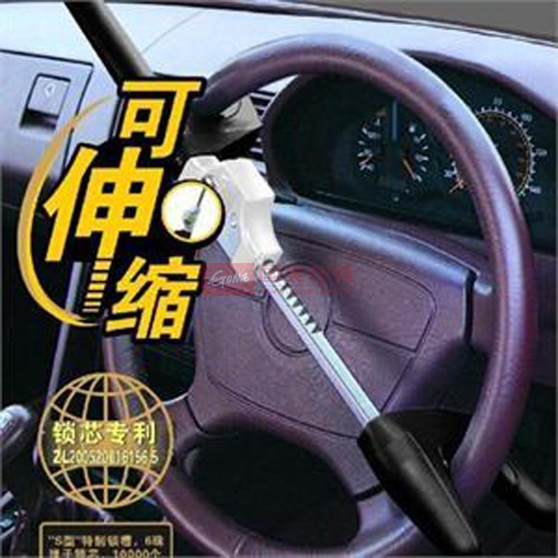 爱车屋高级伸缩式汽车方向盘锁防盗锁 c633