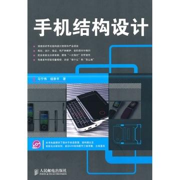 《手机结构设计》()【简介|评价|摘要|在线阅读】