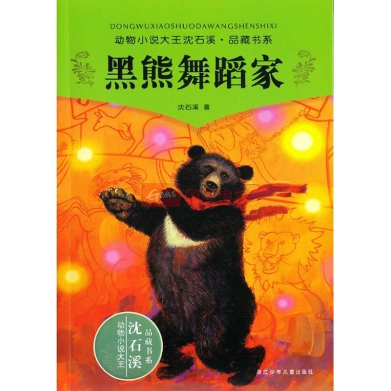 《黑熊舞蹈家/动物小说大王沈石溪.》【摘要 图书 试读】-国美图书;