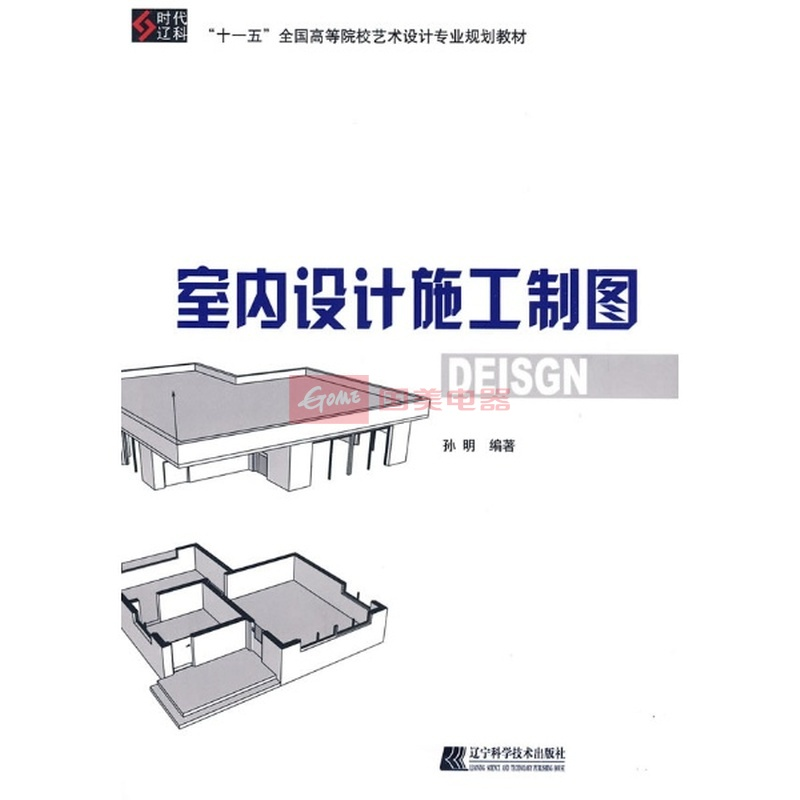 《室内设计施工制图》()【简介|评价|摘要|在线阅读