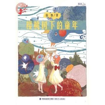 《樱桃树下的童年》【摘要 书评 试读】-库巴图书