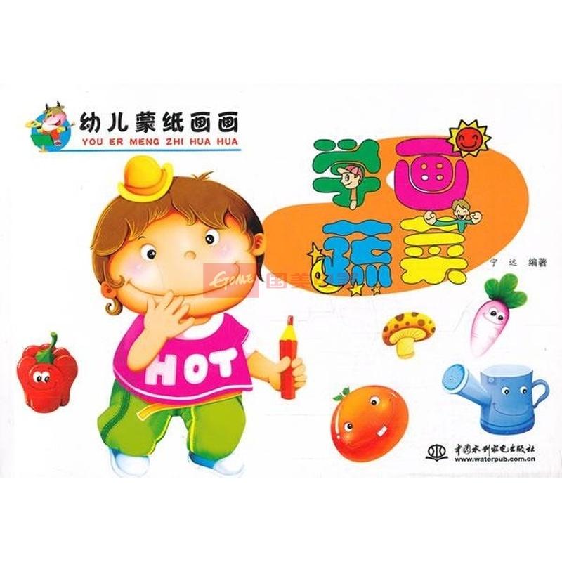 《学画蔬菜/幼儿蒙纸画画》(宁远)【简介|评价|摘要