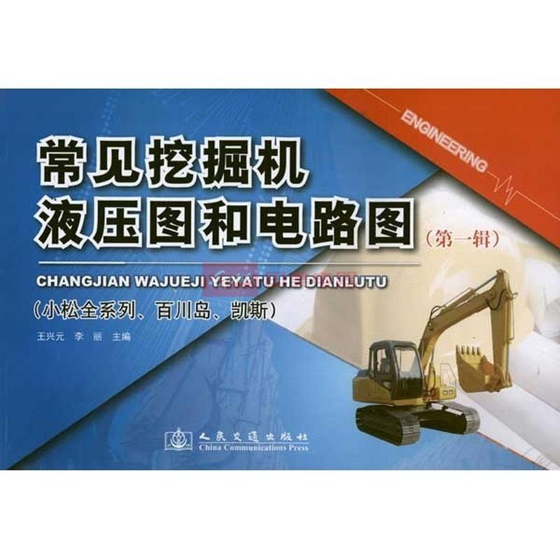 常见挖掘机液压图和电路图(第1辑