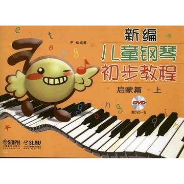 《新编儿童钢琴初步教程.启蒙篇图片