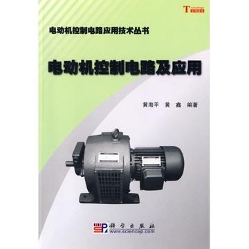 电动机控制电路及应用 作者: 黄海平//黄鑫