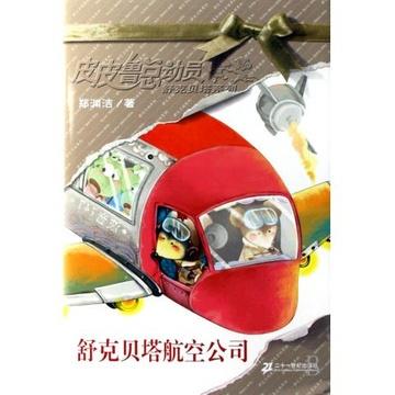 《舒克贝塔航空公司/皮皮鲁总动员舒克贝塔系列》()