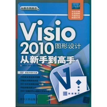 visio 2010图形设计从新手到高手