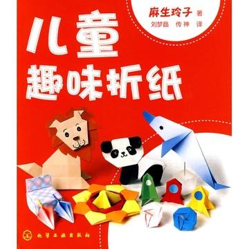 《儿童趣味折纸》(麻生玲子)【简介|评价|摘要|在线