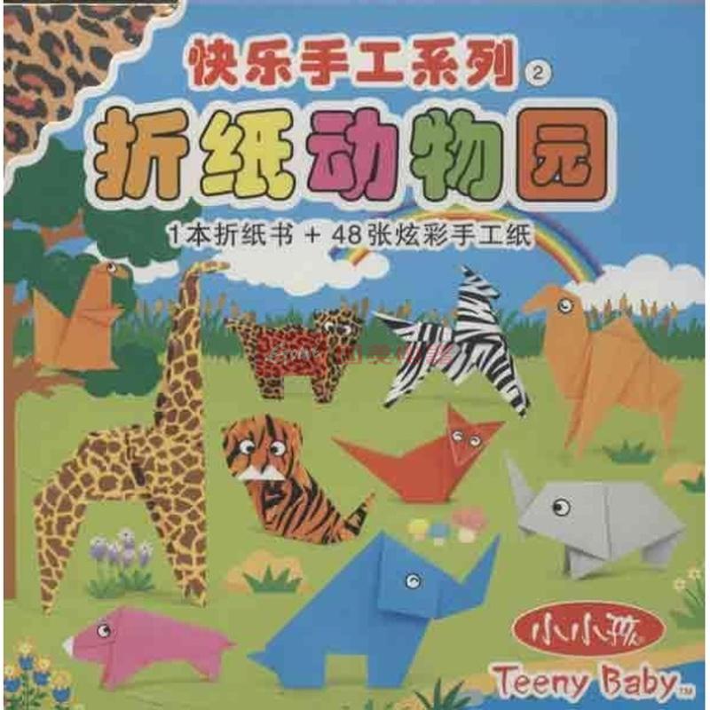 折纸动物园