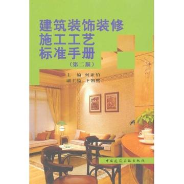 《建筑装饰装修施工工艺标准手册