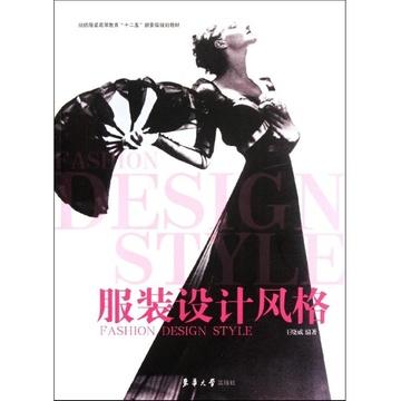 《服装设计风格》(王晓威)【简介 评价 摘要 在线