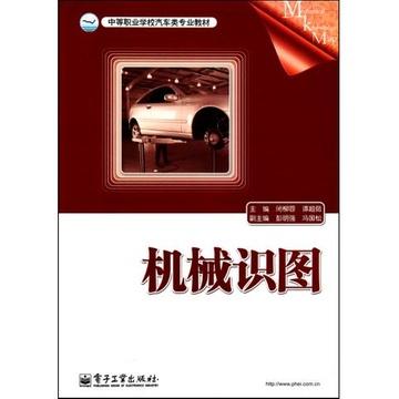 机械识图(中等职业学校汽车类专业教材)