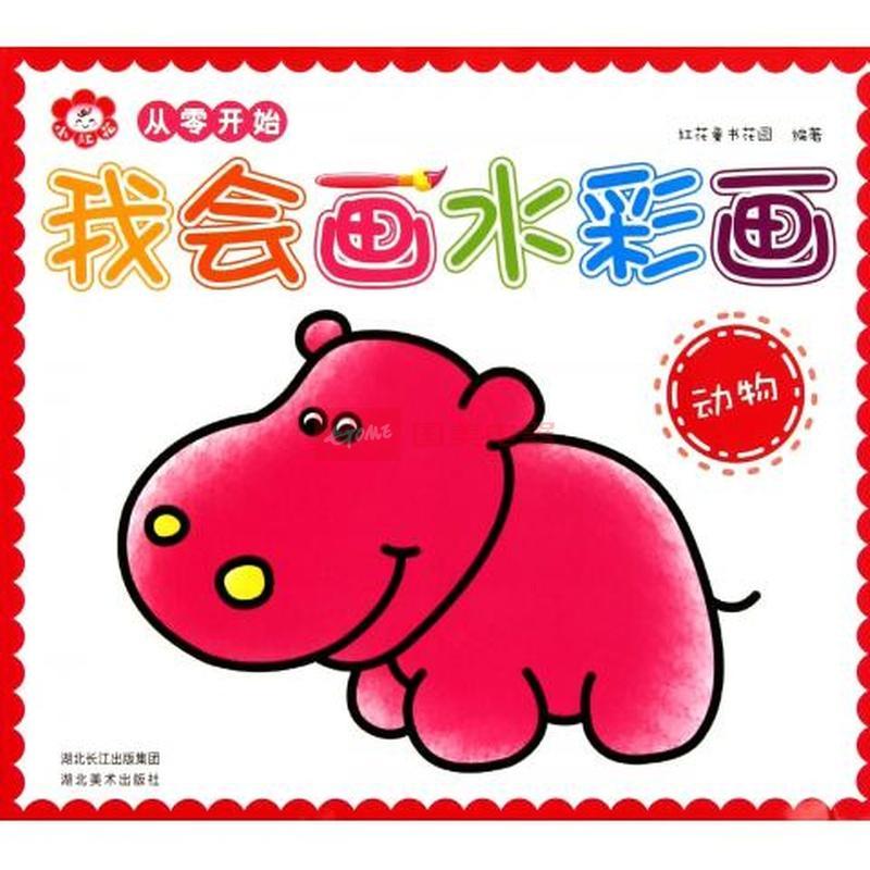 《我会画水彩画(动物)/从零开始》(红花童书花园)