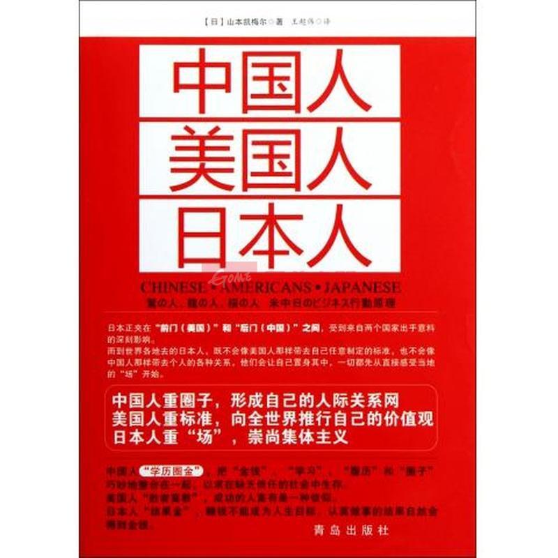 《中国人美国人日本人》