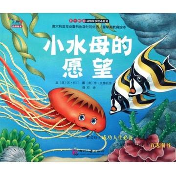 小水母的愿望/不一样的动物故事绘本系列