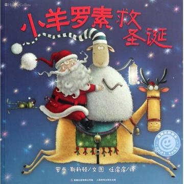 小羊罗素救圣诞/童趣笑脸绘本
