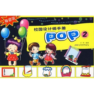 校园设计师手册.校园pop②