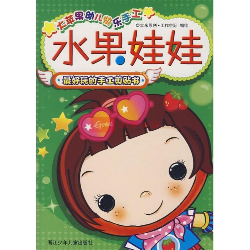 《大苹果幼儿快乐手工(水果娃娃)》(大米原创·工作)
