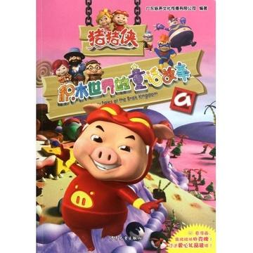 《猪猪侠(积木世界的童话故事9)》
