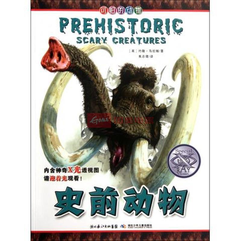 史前动物/可怕的动物图书
