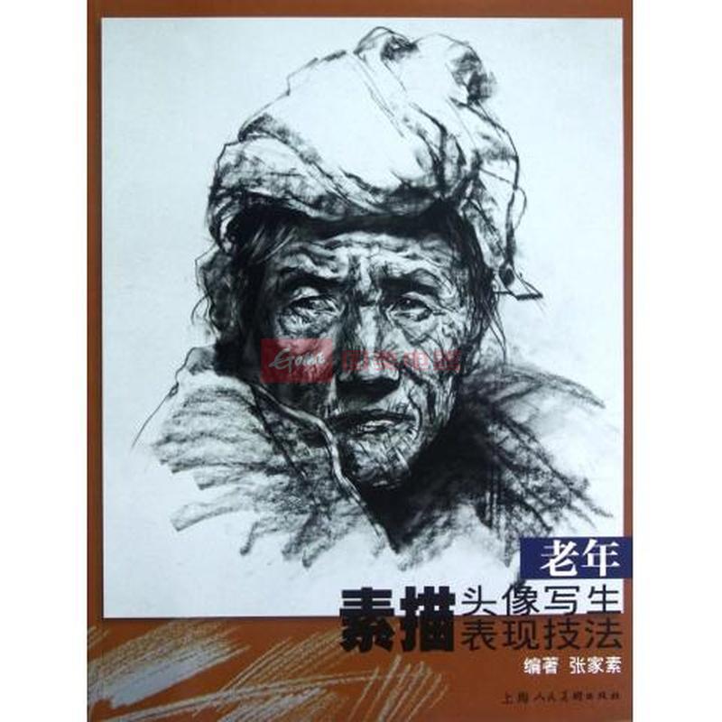 《老年素描头像写生表现技法》(张家素)【简介|评价