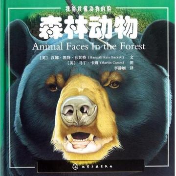 森林动物(精)/我能读懂动物的脸