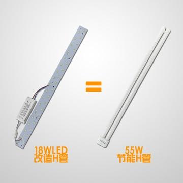 台湾原产灯珠led h管led节能灯管替代传统吸顶灯管 led 长型 灯条(正