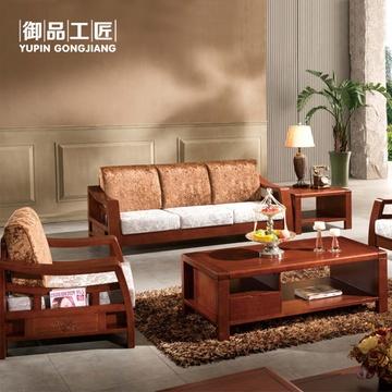 木沙发胡桃木家具