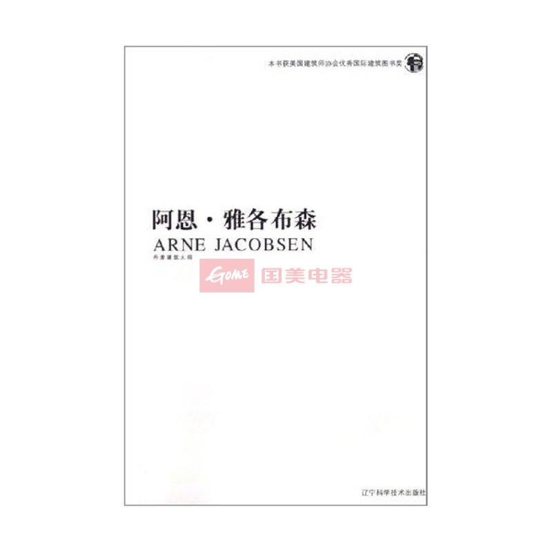 阿恩.雅各布森/十大建筑师系列