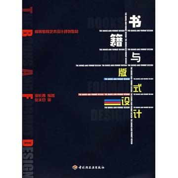 《书籍与版式设计》()【简介|评价|摘要|在线阅读】