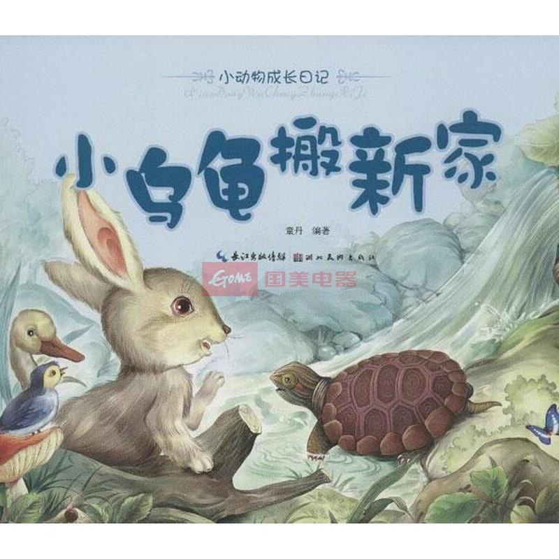 《小动物成长日记