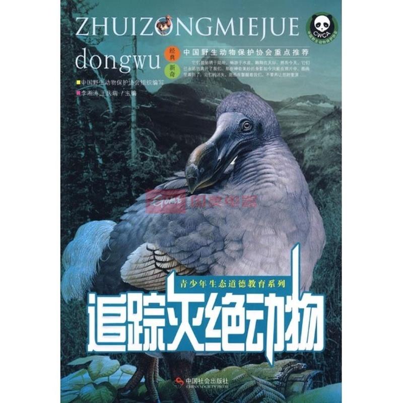 《追踪灭绝动物》()【简介|评价|摘要|在线阅读】