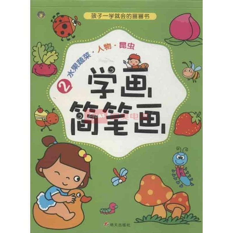 《学画简笔画:水果蔬菜