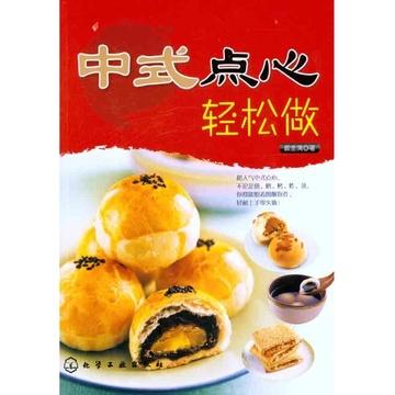 《中式点心轻松做》()【简介|评价|摘要|在线阅读】