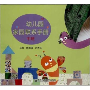 幼儿园家园联系手册中班