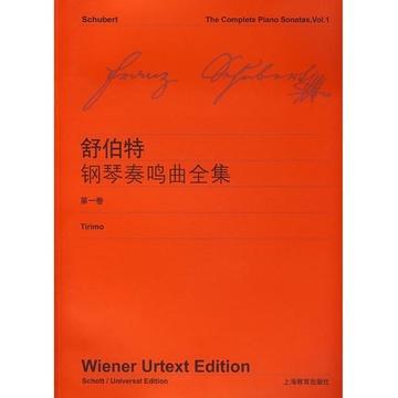 舒伯特.钢琴奏鸣曲全集(第1卷)