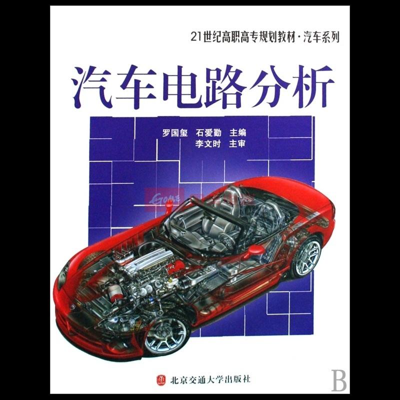 《汽车电路分析(21世纪高职高专规划教材)/汽车系列