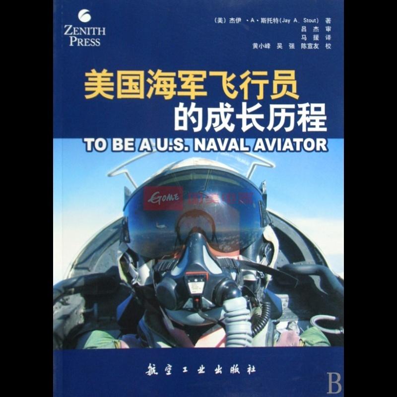 《美国海军飞行员的成长历程》()【简介|评价|摘要