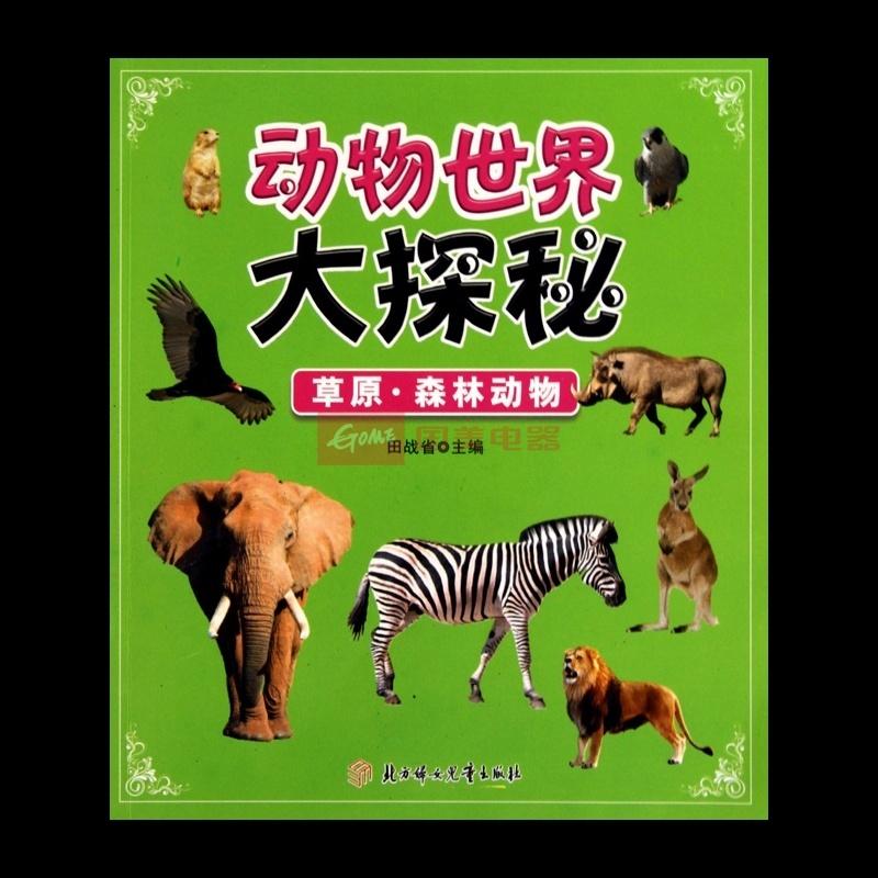 《草原森林动物/动物世界大探秘》()【简介|评价