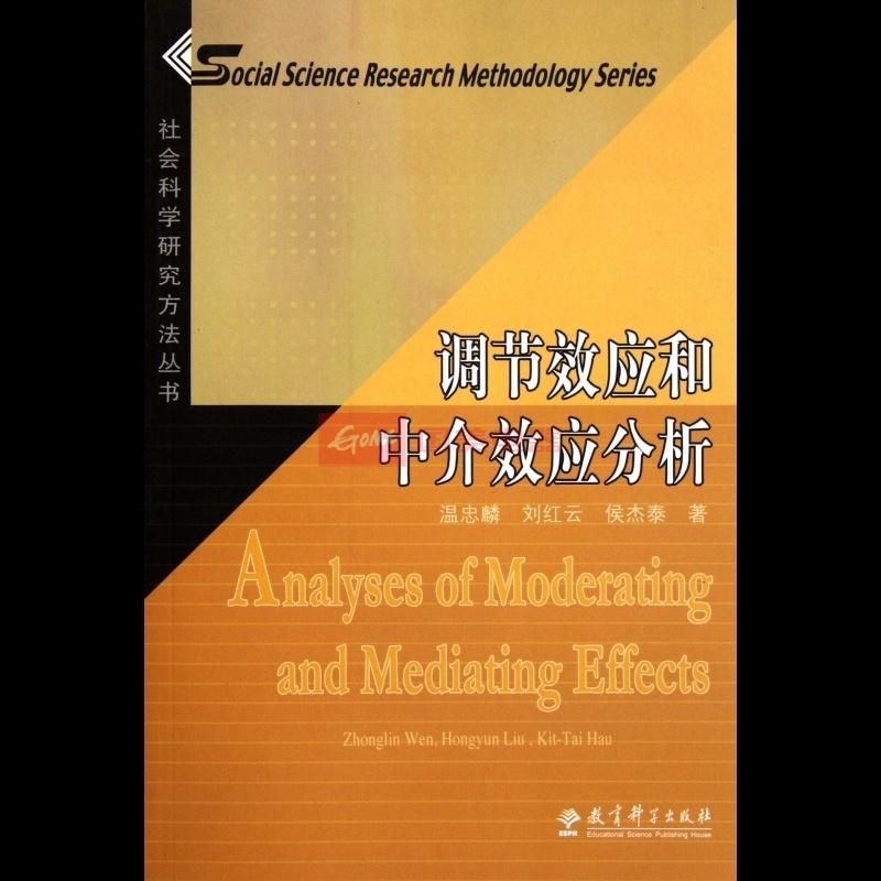 《调节效应和中介效应分析/社会科学研究方法丛书》