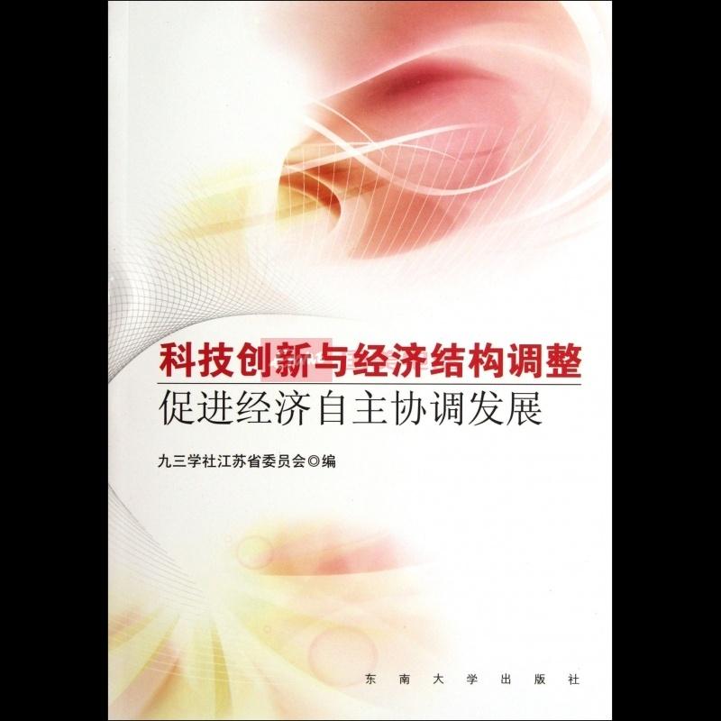 《科技创新与经济结构调整(促进经济自主协调发展)