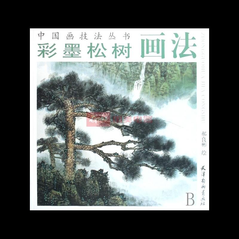 彩墨松树画法/中国画技法丛书
