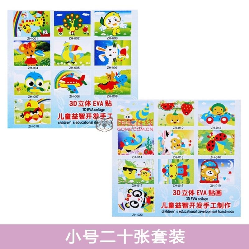 eva贴画套装宝宝幼儿童手工制作玩具3d立体贴纸贴画幼儿园diy拼图