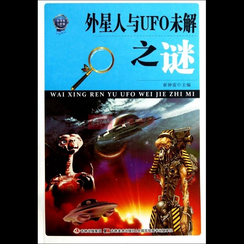 外星人与ufo未解之谜/小书本大世界