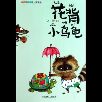 花背小乌龟(注音版)/冰波动物童话