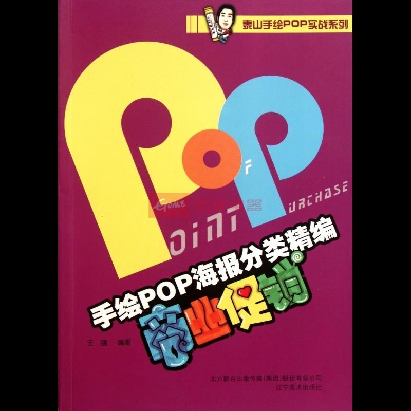 手绘pop海报分类精编(商业促销)/泰山手绘pop实战系