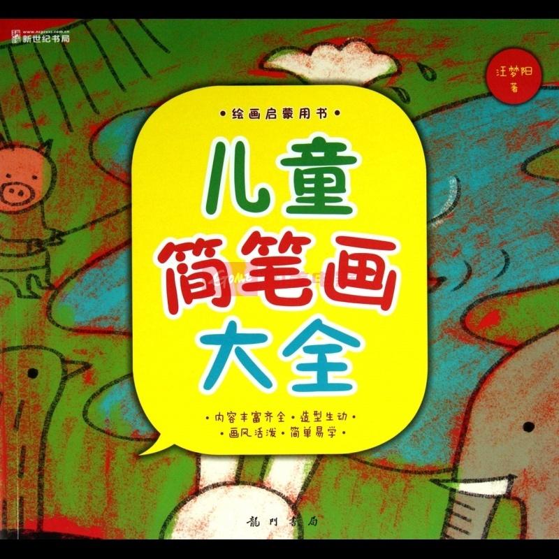 《儿童简笔画大全(绘画启蒙用书)》()【简介|评价